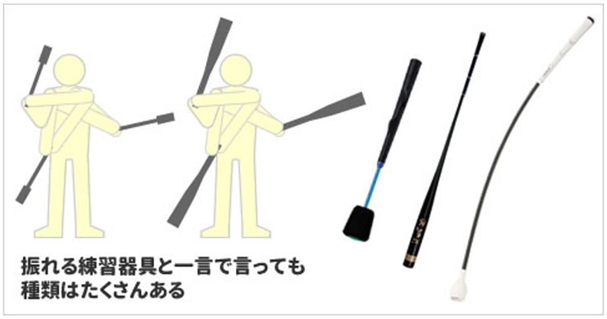 スイング系練習器具にも種類がたくさんある