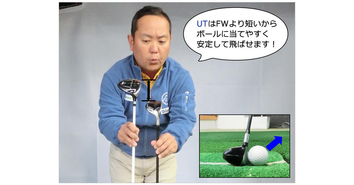 UTはFWより短いからボールに当てやすく安定して飛ばせます!