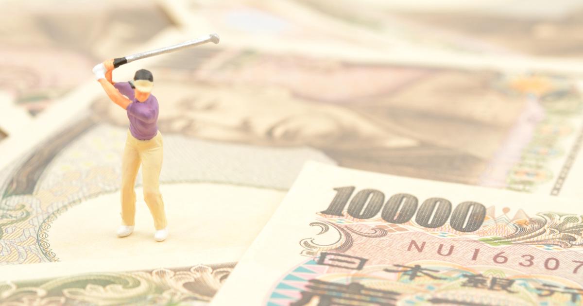 ゴルフ場のプレー料金はどのくらい?