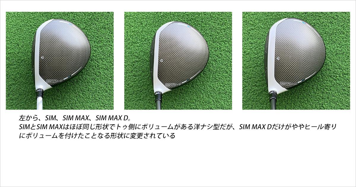 左からSIM、SIM MAX、SIM MAX-D。SIMとSIM MA